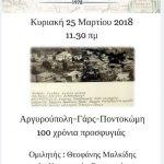 Πολιτιστικός Σύλλογος Ποντοκώμης: Ομιλία «Αργυρούπολη-Γάρς-Ποντοκώμη 100 χρόνια προσφυγιάς»,  την Κυριακή 25 Μαρτίου