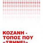 Η αφίσα διαμαρτυρία του Συλλόγου καφετεριών «Ερμής»: Κοζάνη τόπος να ζεις ή Κοζάνη τόπος που σβήνει;