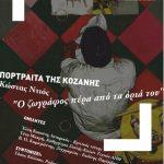 Πορτραίτα της Κοζάνης – «Κώστας Ντιός: Ο ζωγράφος πέρα από τα όριά του»