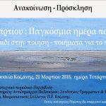 Την Τετάρτη 21 Μαρτίου η Παγκόσμια Ημέρα Ποίησης στην Κοζάνη: Το παιδί στη ποίηση – Ποιήματα για το παιδί