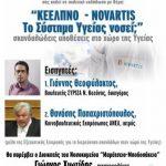 Πολιτική Εκδήλωση της ΟΜ ΣΥΡΙΖΑ Κοζάνης, με κεντρικό ομιλητή τον Γιάννη Θεοφύλακτο, την Κυριακή 18 Μαρτίου
