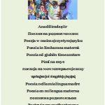 Κοζάνη: Φοιτητές του ΤΕΙ και φοιτητές ERASMUS με αφορμή την παγκόσμια ημέρα ποίησης διαβάζουν ποιήματα του Κωνσταντίνου Καβάφη στη μητρική τους γλώσσα, την Τρίτη 20 Μαρτίου