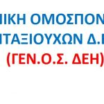 Πτολεμαΐδα: Παρουσίαση της Ιδρυτικής Διακήρυξης της Ομοσπονδίας Συνταξιούχων ΔΕΗ ΓΕΝ.Ο.Σ. ΔΕΗ, το Σάββατο 17 Μαρτίου