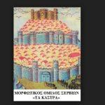 Πανηγυρική εκδήλωση που διοργανώνει ο Μ.Ο. Σερβίων επί τη Εθνική Παλιγγενεσία την Κυριακή 24 Μαρτίου
