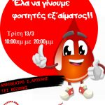 Αιμοδοσία στο ΤΕΙ ΔΥΤΙΚΗΣ ΜΑΚΕΔΟΝΙΑΣ στην Κοζάνη, την Τρίτη 13 Μαρτίου