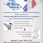 Η Κοζάνη θα συμμετάσχει φέτος στο Μαραθώνιο Ανάγνωσης για τη Γαλλοφωνία, με εκδήλωση η οποία θα πραγματοποιηθεί το Σάββατο 17 Μαρτίου