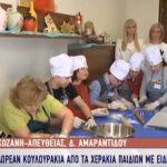 kozan.gr: Η Εικονική Επιχείρηση «ε.ε.ε…ΕΚ Κοζάνης με ΑΓΑΠΗ, στη Νέα Νικόπολη (Βίντεο)
