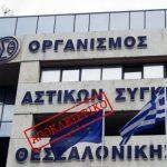 Δημοσίευμα του voria.gr κάνει αναφορά για δουλειά σε ημετέρους από τον ΟΑΣΘ – Η περίπτωση του στελέχους του ΣΥΡΙΖΑ, νυν μέλους της Νομαρχιακής Επιτροπής του κόμματος στην Κοζάνη
