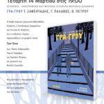 Κοβεντάρειος Δημοτική Βιβλιοθήκη Κοζάνης: Παρουσίαση του βιβλίου «Γρα-Γρου», την Τετάρτη 14 Μαρτίου