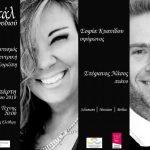 Κοζάνη: Ρεσιτάλ τραγουδιού  Ρομαντισμός στην κεντρική Ευρώπη, σήμερα την Τετάρτη 7 Μαρτίου