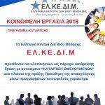 ΕΛΚΕΔΙΜ Κοζάνης: Ανακοινώθηκαν τα οριστικά αποτελέσματα προγράμματος Κοινωφελούς εργασίας