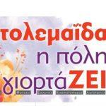 21 /3 – 1/4 το φεστιβάλ Πτολεμαΐδας Η πόλη γιορτάΖει