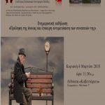 Κοζάνη (Κοβεντάρειο): Eκδήλωση με θέμα «Πρόληψη της άνοιας και έγκαιρη αντιμετώπιση των συνεπειών της» την Κυριακή 4 Μαρτίου