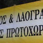 To νέο Δ.Σ.  του Πολιτιστικού & Λαογραφικού Συλλόγου Πρωτοχωρίου- Πρόεδρος η Κατσόγιαννου – Τριανταφύλλου Ευθυμία