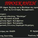 1η συνάντηση Φιλαρμονικών, την Κυριακή 15 Απριλίου, στην Αίθουσα Τέχνης Κοζάνης