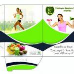 Σύλλογος Δρομέων Υγείας Κοζάνης: Ημερίδα με θέμα «Διατροφή & Ψυχολογία στον Αθλητισμό» την Τετάρτη 18 Απριλίου