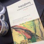 Κυκλοφόρησε το νέον υπ' αριθ. 187 τεύχος της λογοτεχνικής επιθεώρησης της Κοζάνης «Παρέμβαση»