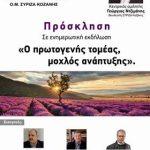 Κοζάνη: Ενημερωτική εκδήλωση με θέμα «Ο πρωτογενής τομέας, μοχλός ανάπτυξης», το Σάββατο 14 Απριλίου
