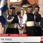 kozan.gr: Η ζωντανή σύνδεση της ΕΡΤ1, με τη Γαλατινή Βοΐου, λίγες ώρες πριν την αναβίωση του εθίμου του χορού της Ρόκας (Βίντεο)