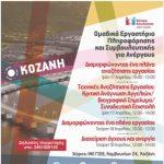 """Κοζάνη: Συμμετοχή σε Ομαδικά Εργαστήρια  Πληροφόρησης και Συμβουλευτικής για ανέργους"""""""