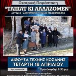 """Στην Κοζάνη, την Τετάρτη 18 Απριλίου, η παράσταση """"Ταπιάτ κι άλλάζομεν"""" από τον Πολιτιστικό Σύλλογο Μεσοβούνο"""