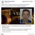 Aυτός είναι ο 24χρονος φοιτητής από την Καστοριά που αγνοείται