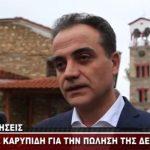 "kozan.gr: θ. Καρυπίδης: ""Ό,τι έχουμε πει ισχύει στο ακέραιο. Τα νερά κι η ενέργεια είναι αδιαπραγμάτευτα""  (Βίντεο)"