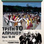 «Διπλός Χορός», την Τρίτη ημέρα του Πάσχα, στη Μηλιά Κοζάνης