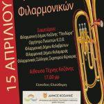 1η Συνάντηση Φιλαρμονικών, στις 15 Απριλίου, στην Αίθουσα Τέχνης του Δήμου Κοζάνης