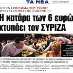 kozan.gr: H κατάρα των 6 ευρώ χτυπάει τον ΣΥΡΙΖΑ – Πως ένα επίδομα της ΓΕΝΟΠ βραχυκυκλώνει την κυβέρνηση (Σημερινό δημοσίευμα της εφημερίδας «ΤΑ ΝΕΑ»)