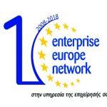 Enterprise Europe Network: Tο μεγαλύτερο, παγκοσμίως, ευρωπαϊκό δίκτυο υποστήριξης επιχειρήσεων συμπληρώνει 10 χρόνια λειτουργίας από την ίδρυσή του (2008-2018)