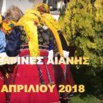 Βίντεο 41 λεπτών από την χθεσινή μέρα της αναβίωσης του εθίμου «Λαζαρίνες» στην Αιανή (Βίντεο)