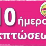 ''10 ήμερο εκπτώσεων'' στα Funny Bunny!!!