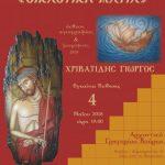 Έκθεση έργων αγιογραφίας και ζωγραφικής του Γεώργιου Χριβατίδη, εγκαίνια την Παρασκευή 4 Μαΐου, στο Αρχοντικό Γρηγορίου Βούρκα, στην Κοζάνη