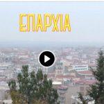 Η ταινία μικρού μήκους «Επαρχία», που παρουσιάζει το πορτρέτο της Κοζάνης