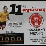 Οι παλαίμαχοι ποδοσφαιριστές της Κοζάνης αφιερώνουν τον 11ο αγώνα Αγάπης στον Αλέξανδρο