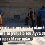 Εργαζόμενος της ΔΕΗ ο συνδικαλιστής στον Άγνωστο Στρατιώτη (Από iefimerida.gr )