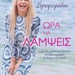 """Koζάνη: Παρουσίαση του βιβλίου της Μαρίας Μαρίνας Σεραφειμίδου """"Ώρα να λάμψεις"""" το Σάββατο 28 Απριλίου στις 18:00 στο Agora"""
