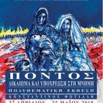 Πανεπιστήμιο  Δυτικής Μακεδονίας: «Πόντος, Δικαίωμα και Υποχρέωση στη Μνήμη-Πολυθεματική Έκθεση  από 27/04/2018 έως 27/05/2018 στη Διεθνή Έκθεση Θεσσαλονίκης».