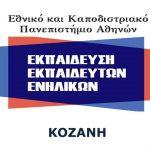 ΕΛΚΕΔΙΜ ΚΟΖΑΝΗΣ: Εκπαίδευση Εκπαιδευτών Ενηλίκων – 7ο Τμήμα στην Κοζάνη – Έναρξη 8/5/2018