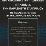 «Eλληνικά Μάρκετ», νέο κατάστημα στην Πτολεμαΐδα – Εγκαίνια την Παρασκευή 27 Απριλίου