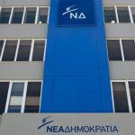 Κλιμάκιο βουλευτών της ΝΔ θα επισκεφθεί πόλεις της Δυτικής Μακεδονίας
