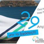 Το Σώμα Ελληνικού Οδηγισμού Τ.Τ. Κοζάνης συμμετέχει και φέτος στο Let's do it Greece