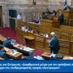Δείτε στο kozan.gr τις τοποθετήσεις των βουλευτών Κοζάνης του ΣΥΡΙΖΑ (Θεοφύλακτου, Ντζιμάνη, Mουμουλίδη & Δημητριάδη) στην Ολομέλεια της Βουλής για το νομοσχέδιο της αποεπένδυσης της ΔΕΗ (Βίντεο)