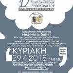 12ο αντάμωμα παιδικών- εφηβικών συγκροτημάτων,  την Κυριακή 29 Απριλίου, στην κεντρική πλατεία Κοζάνης