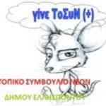ΤΟ.ΣΥ.Ν Ελλησπόντου Κοζάνης: Μακεδονία σημαίνει Ελλάδα – Όλοι την Κυριακή 20/01 στο Σύνταγμα