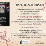 Παρουσίαση του βιβλίου του Χάρη Κουδούνα με τίτλο:«Η Πύλη της Σοφίας» το Σάββατο 28 Απριλίου στο Παλαιοντολογικο και Ιστορικό Μουσείο Πτολεμαΐδας