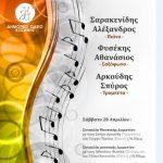 Τριήμερο Σεμινάριο Μουσικής, στο Δημοτικό Ωδείο Κοζάνης,   27-28 και 29 Απριλίου