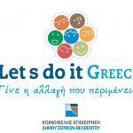 Κοινωφελής Επιχείρηση Δήμου Σερβίων – Βελβεντού: Συμμετοχή στην Εθελοντική Δράση Let's do it, την Κυριακή 29 Απριλίου