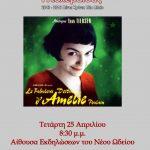 Το Νέο Ωδείο Πτολεμαΐδαςπροσκαλεί το μουσικόφιλο κοινό της πόλης, την Τετάρτη 25 Απριλίου, στην εκδήλωση «Αμελί»
